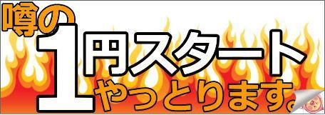 男前ケータイ1円スタート